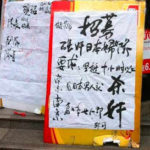 「日本の男を殺せ、日本の女を犯せ」と、中国で煽られている