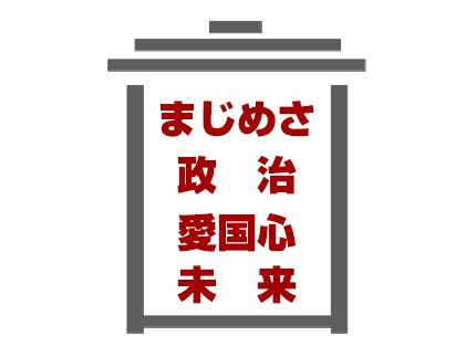 日本人が捨てた4つの大事なものが今、日本人に復讐している