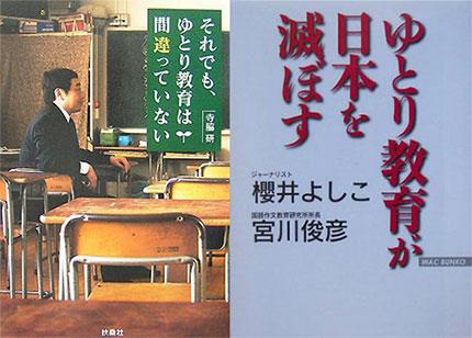 日本のゆとり教育と学力低下は韓国ロビーが仕掛けたという噂