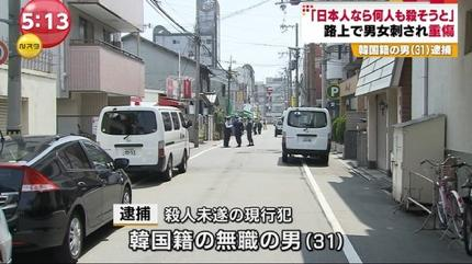 「日本人を殺せ!」が、いよいよ実際の行動として表れてきた