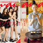 女性雑誌こそが、日本女性を洗脳する最先端のツールだった