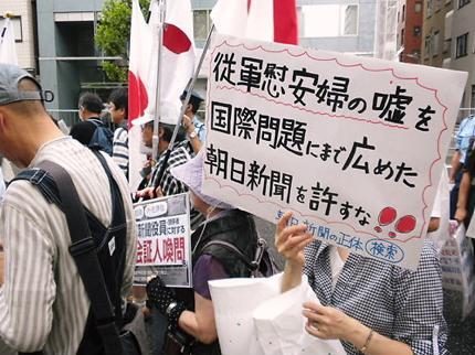 朝日新聞が市民から反日マスコミと名指しされているらしい