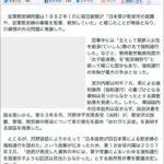 あなたは、「朝日新聞」という奇妙な新聞社を知っているか?
