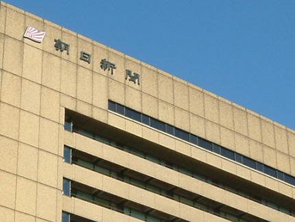 2014年8月5日から、絶体絶命に陥ってしまった朝日新聞