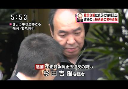 杉田吉隆。韓国のパクリ企業に機密情報を売り飛ばした男