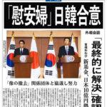 賛否両論の日韓合意。韓国を信頼したら、いずれ裏切られる