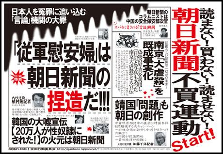 日本の尊厳を踏みにじる朝日新聞の廃刊は全日本人の悲願だ