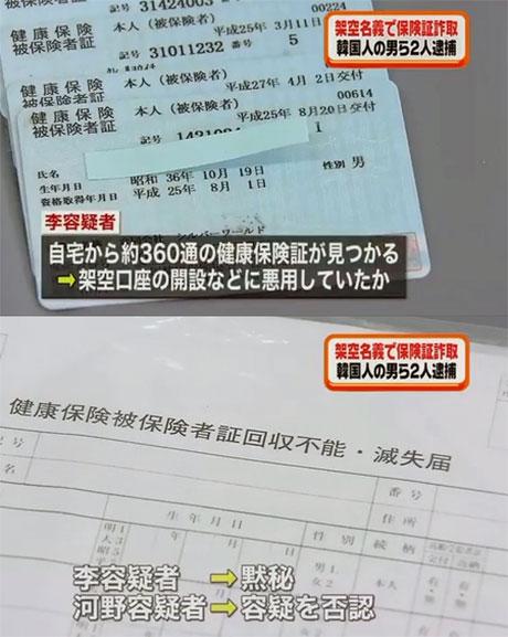 熊本地震では「背乗り」されないように、各種証明書を守れ