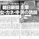 「竹島は韓国に譲れ」の若宮啓文が死んだが問題はこれから