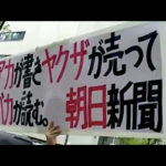 朝日新聞は、押し紙問題を一面トップで報道して責任を取れ
