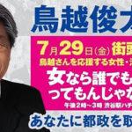 鳥越俊太郎を都知事にすれば、東京都が売国の踏み台になる