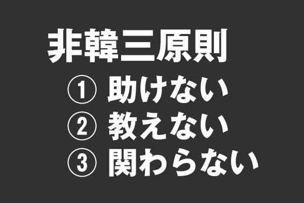 日本と価値観を共有しない韓国に対して、私たちができる「7つの行動」