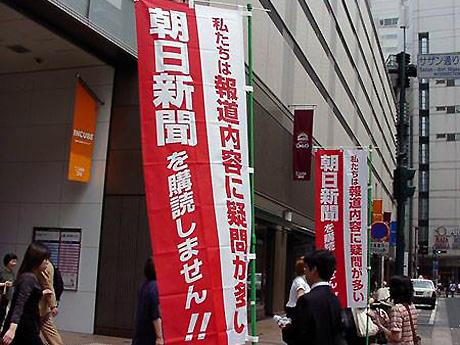 500億円減収、部数105万部減少、リストラ、内紛の朝日新聞