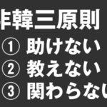 非韓三原則。日本を罵りながら金を毟り取る韓国を突き放せ