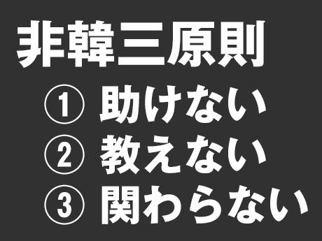 反日の放置は日本人の安全と生存を脅かす猛烈に危険なもの