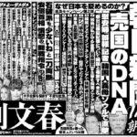 誰も気にしないところでプロパガンダが日本人を蝕んでいる