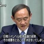 釜山の慰安婦像に対して、やっと日本政府が対抗措置を出す
