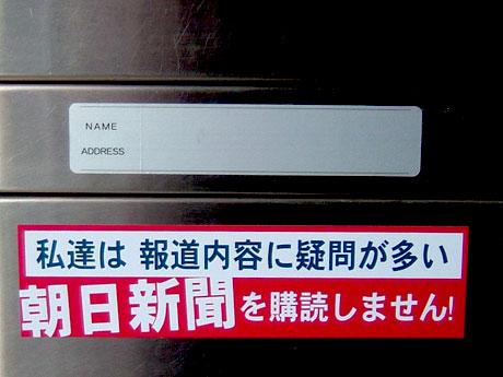 「朝から嘘をつく朝日新聞」を信じたら日本が滅びてしまう