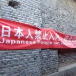 普通の日本人でも中国ではいつでもスパイ行為で逮捕される