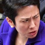またもや逃げ出す議員。村田蓮舫の民進党は、もう終わりだ