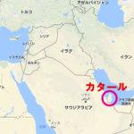 小国カタールはなぜ大国サウジアラビアに反撥心を持つのか