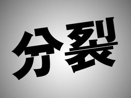 これから日本内部で内部分裂が起きる理由と歓迎すべき理由