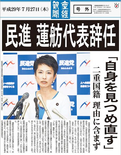 蓮舫は辞任したが、売国政党・民進党はまだ解党していない