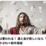 財産を根こそぎ奪われたくなければ、宗教の類いは信じるな