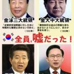 韓国から謝罪と賠償を要求されない中国の報復外交を見習え