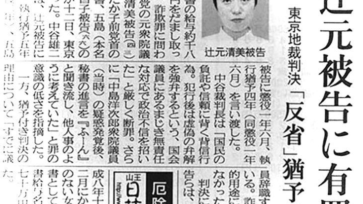 辻元清美は詐欺で逮捕され、皇室を侮辱し、経済を破壊したい危険な国壊議員だ