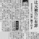 大阪10区は極左議員・辻本清美をいい加減に落選させるべき