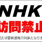 NHK。国民から金を毟り取って贅沢三昧の天下の公共放送