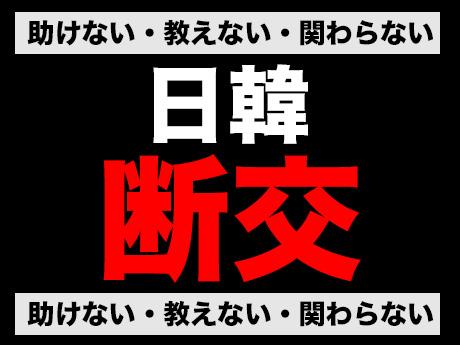 日本人の80%は合意すらも守れない韓国に怒りを感じている