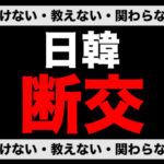 韓国は裏切るのだ。安倍首相を含めて、日本人はみんな学習障害なのか?