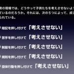 日本の学校は、考えない人間を5つの方法で生み出している