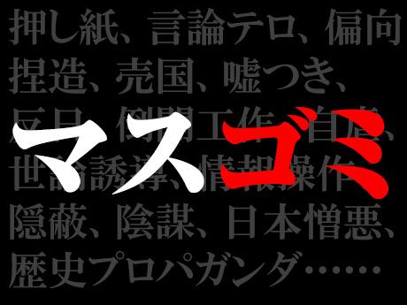 マスコミは、同調圧力に弱い日本人気質を徹底的に悪用する