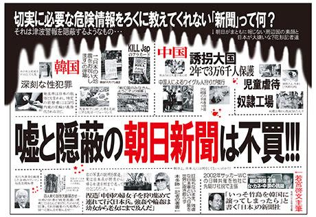 「絶対にマスコミを信じるな」というのは今の日本の鉄則だ