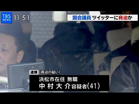 中村大介という41歳無職が杉田水脈氏を脅迫して逮捕された
