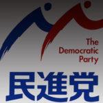 国民は、何もかも嘘だった史上最悪の民主党政権を忘れない