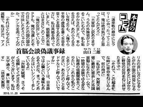 法政大学教授の山口二郎は大学教授としてあまりに質が悪い