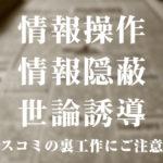 「マスゴミ」の情報操作に抗う能力が今の日本人に求められている