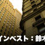 貯金したら負けだ。日本人は資産について合理的に判断していない?
