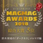 鈴木傾城のダークネス・メルマガ編、まぐまぐ総合大賞5位になりました