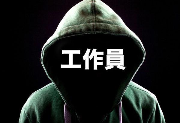 日本の内部に潜んだ工作員が、「戦略的」に日本国内で世論を歪めている