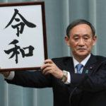 """「令和」時代で日本は終わる。平成が放置した""""少子高齢化""""の時限爆弾を解除できるか?=鈴木傾城"""