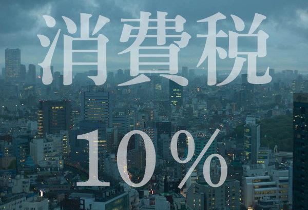 令和の時代、最初に経済的ダメージを与えるのが消費税10%という暴挙だ