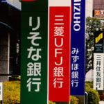 日本でメガバンクも地方銀行も凋落していくと、次に何がやってくるのか?