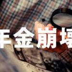 年金だけでは足りない。2000万円用意しろという政府と用意できない高齢者