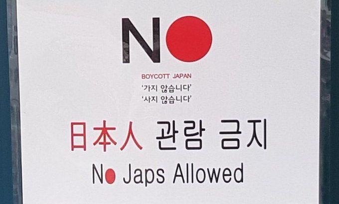 日本人に対するヘイトが野放し。きれい事を言っても生き残れない時代に