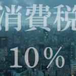 日本経済は消費税という大量破壊兵器によって、完全に焼け野原になっていく